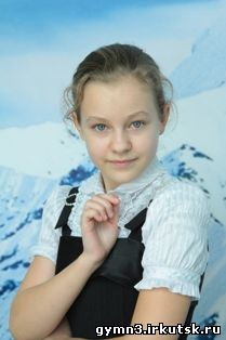 Трошкина Ирина